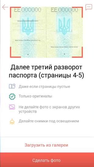 4 i 5 stranica pasporta dlja registracii v Monobank
