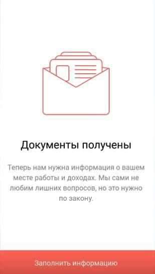 Dokumentu polychenu dlja registracii v Monobank