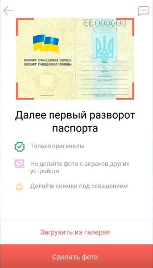 Pervaja stranica pasporta dlja registracii v Monobank