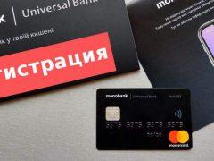 Регистрация в Монобанке – как зарегистрироваться