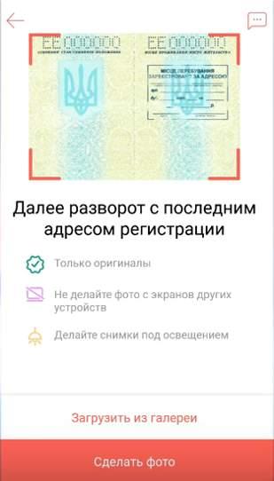 Stranica pasporta adressa i propiski dlja registracii v Monobank