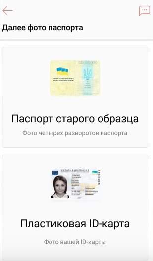 Vubrat tip pasporta dlja registracii v Monobank