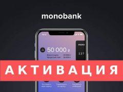 Активация карты Monobank – руководство