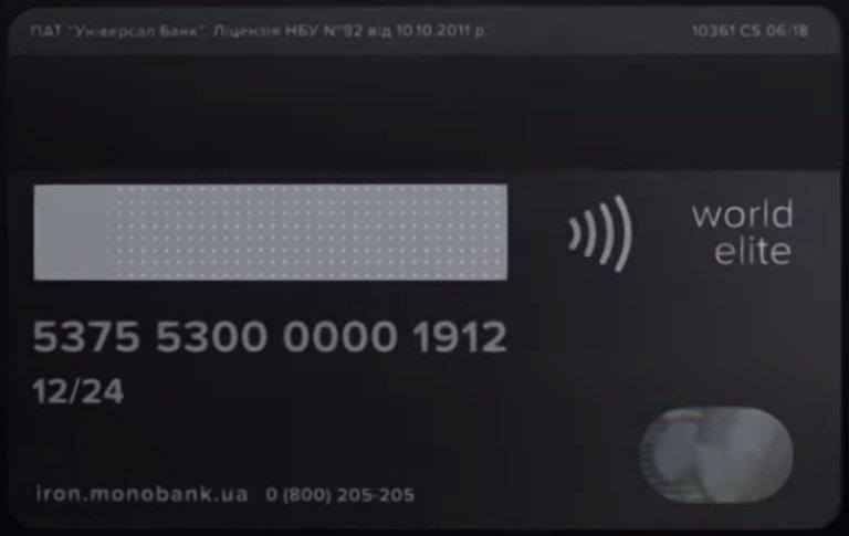 IRON BANK - Monobank - дизайн карты