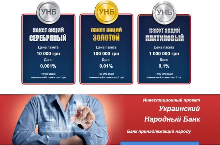 Финансовая пирамида - SWB Украина
