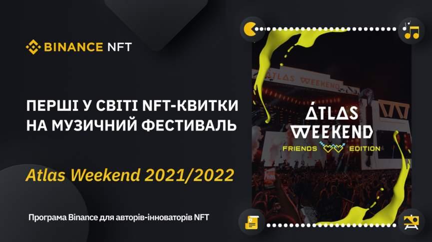 Atlas Weekend будет продавать NFT-билеты на Binance